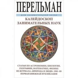 Калейдоскоп занимательных наук