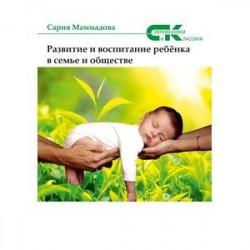 Развитие и воспитание ребенка в семье и обществе