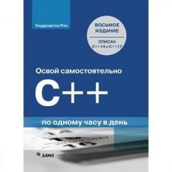 Освой самостоятельно C++ по одному часу в день