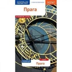 Прага c картой!