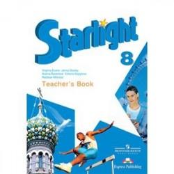 Английский язык. Книга для учителя. 8 класс. Пособие для школ с углубленным изучением анг.яз.
