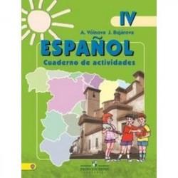Испанский язык. 4 класс. Рабочая тетрадь. Учебное пособие. ФГОС