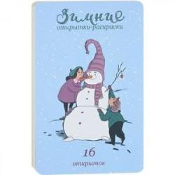 Зимние открытки-раскраски