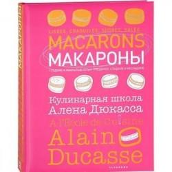 Макароны. Кулинарная школа Алена Дюкасса