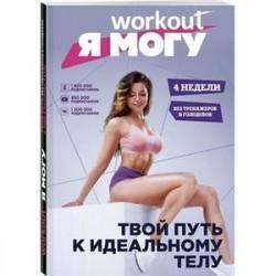 Workout. Я Могу. Твой путь к идеальному телу. Без тренажеров и голодовок