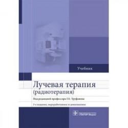 Лучевая терапия (радиотерапия). Учебник для вузов