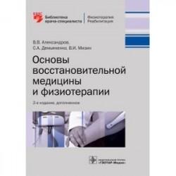 Основы восстановительной медицины и физиотерапии