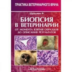 Биопсия в ветеринарии. От момента взятия образцов до описания результатов