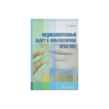 Медикаментозный аборт в амбулаторной практике