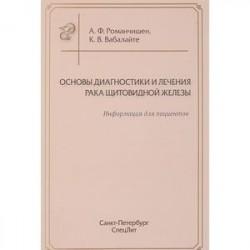 Основы диагностики и лечения рака щитовидной железы. Информация для пациентов
