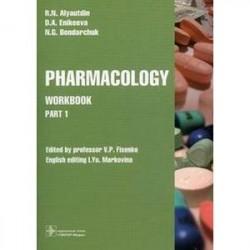 Pharmacology. Part 1. Workbook. Часть 1. Рабочая тетрадь