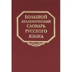 Большой академический словарь русского языка. Том 14. Опора - Открыть