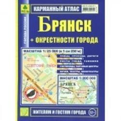 Карманный атлас. Брянск + окрестности города