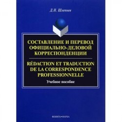 Составление и перевод