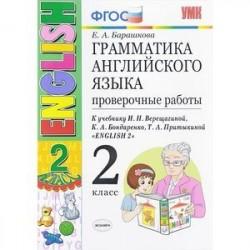 Английский язык. 2 класс. 2 год обучения. Проверочные работы к учебнику И.Н.Верещагиной. ФГОС