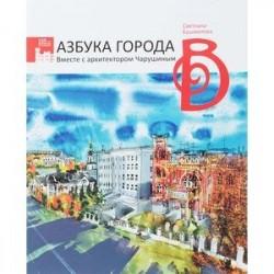 Азбука города. Вместе с архитектором Чарушиным