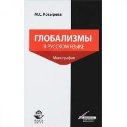 Глобализмы в русском языке. Монография