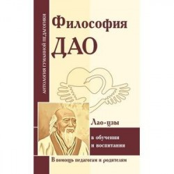 Философия Дао в обучении и воспитании (по трудам Лао-цзы)