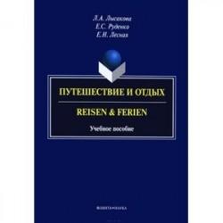 Путешествие и отдых. Reisen&Ferien
