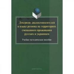 Лексикон диалектоносителей в языке региона