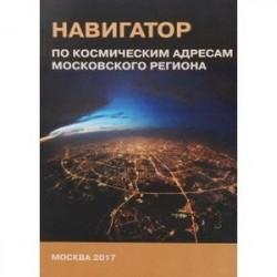 Навигатор по космическим адресам Московского региона