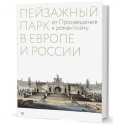Пейзажный парк в Европе и России. От Просвещения к романтизму