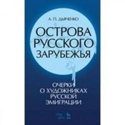 Острова русского зарубежья (очерки о художниках русской эмиграции)