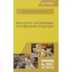 Биология, систематика и разведение кошачьих. Учебное пособие