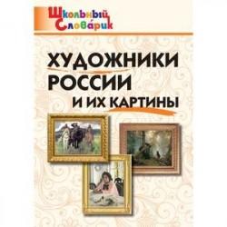 Художники России и их картины. Школьный словарик
