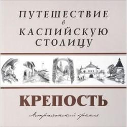 Путешествие в Каспийскую столицу. 'КРЕПОСТЬ'