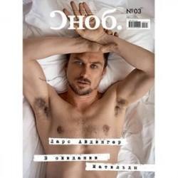 Журнал 'Сноб' № 3. 2017