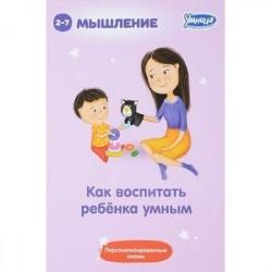 Как воспитать ребенка умным (5042)
