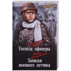 Господа офицеры. Записки военного летчика