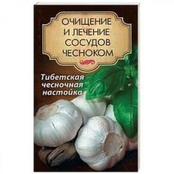Очищение и лечение сосудов чесноком. Тибетская чесночная настойка