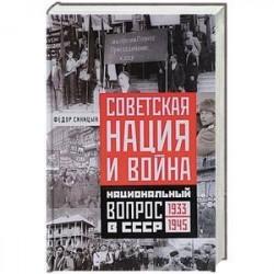 Советская нация и война