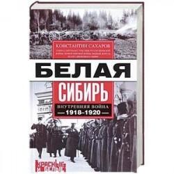 Белая Сибирь. Внутренняя война 1918-1920 гг.