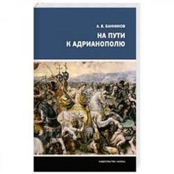 На пути к Адрианополю. Последняя страница римской военной истории