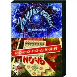 Новогодний Голубой огонёк. Новогодняя ночь на Первом. DVD