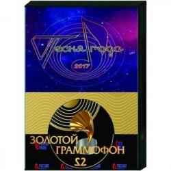 Песня года - 2017. Золотой граммофон 2018. Зимняя сказка для взрослых - 2018. DVD