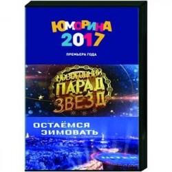 Юморина 2017. Новогодний парад звёзд 2017. Остаемся зимовать. Новогодняя Музыкальная платформа. DVD