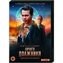 Лачуга должника. (8 серий). DVD