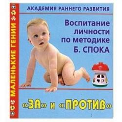 Академия раннего развития. Воспитание личности по методике Б. Спока. 'За' и 'против'