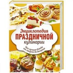 Энциклопедия праздничной кулинарии. Все лучшие блюда от закусок до десерта. Комплект из 3-х книг