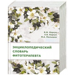Энциклопедический словарь фитотерапевта