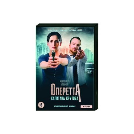 Оперетта капитана Крутова. (8 серий). DVD