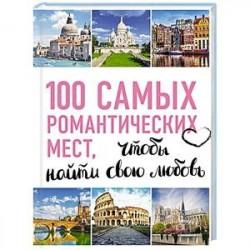 100 самых романтических мест мира, чтобы найти свою любовь