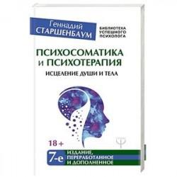 Психосоматика и психотерапия. Исцеление души