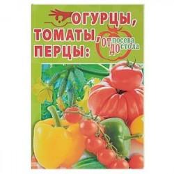 Огурцы, томаты, перцы. От посева до стола
