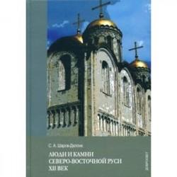 Люди и камни Северо-восточной Руси. XII век