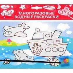 Водная раскраска 'Кораблик'